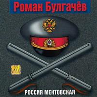 Россия ментовская