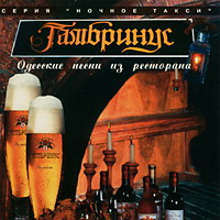Одесские песни из ресторана