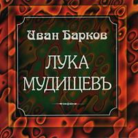 Лука Мудищевъ - 1