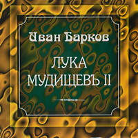 Лука Мудищевъ - 2