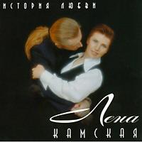 История любви - 1997 г.