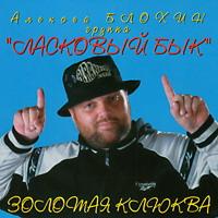 Золотая клюква - 1995 г.