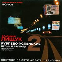 Рублёво-Успенские песни и баллады - 2 - 2005 г.