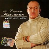 Чёрно-белое кино - 2005 г.