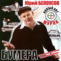 Cover: Бумера