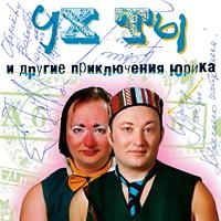 Ух-ты и другие приключения Юрика - 2000 г.