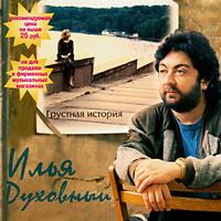 Грустная история - 1998 г.