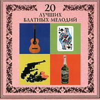 20 лучших блатных мелодий - 2000 г.