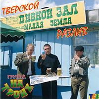 Тверской разлив - 2005 г.