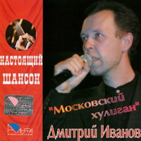Московский хулиган
