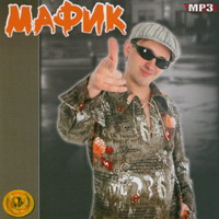 Cover: Мафик - 2006
