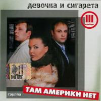 Девочка и сигарета - 2006 г.