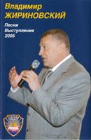 Песни, выступления - 2005 г.