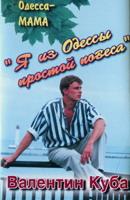Я из Одессы простой повеса