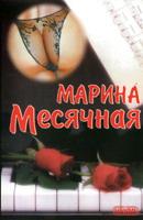 Марина Месячная