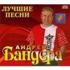 Посмотреть видео андрей бандера- метелица, загруженное aleksa_65 на dailymotion