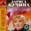 Обложка: Лариса Кучина. МР-3 Collection