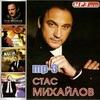 телефоны, стас михайлов песня герои россии моей Саратовская область
