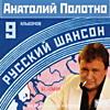 Анатолий полотно-баба люба 2002 cd лицквадро
