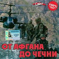 От Афгана до Чечни