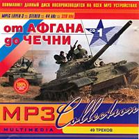 От Афгана до Чечни. CD 1