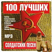 100 лучших солдатских песен