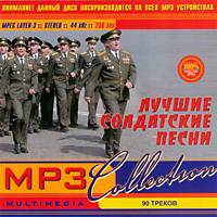Лучшие солдатские песни