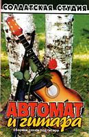 Автомат и гитара