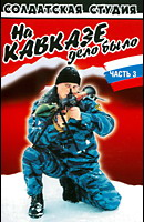 На Кавказе дело было - 3