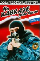 На Кавказе дело было - 4