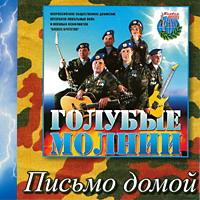 Письмо домой - 2004 г.
