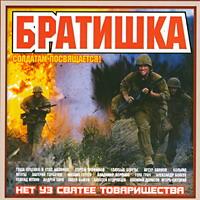 Братишка (солдатам посвящается) - 2006 г.
