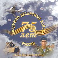 Песни крылатой пехоты. ВДВ России 75 лет