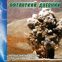 Афганский дневник - 2004 г. 2 CD