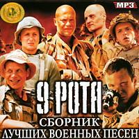 9 рота - сборник лучших военных песен