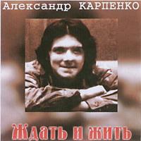 Александр Карпенко - Ждать и жить