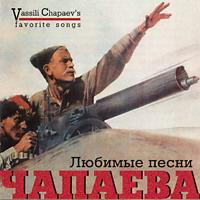 Любимые песни Чапаева