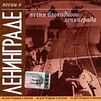 Песни блокадного Ленинграда