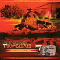 Чёрный тюльпан - 7 - 2006 г.