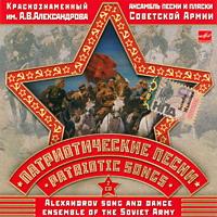 Патриотические песни. 2 CD - 2006 г.