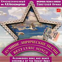 Лучшие лирические песни - 2006 г.