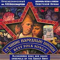 Лучшие народные песни - 2006 г.