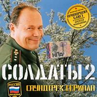 Солдаты - 2. Саундтрек сериала - 2006 г.