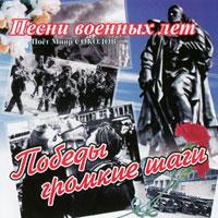 Победы громкие шаги (песни военных лет)