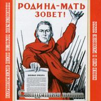 Священная война (патриотические песни Великой Отечественной)