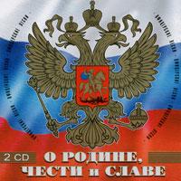 О Родине, чести и славе (2-й CD)