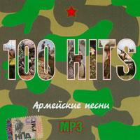 100 HITS (армейские песни)