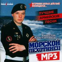 Морской пехотинец (лучшие армейские песни)