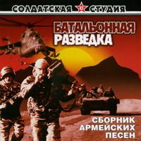 Батальонная разведка - 2004 г.