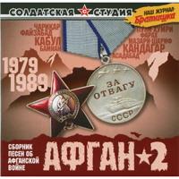 Афган - 2 - 2004 г.